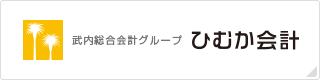 宮崎で税理士事務所をお探しなら、ひむか会計にお任せください