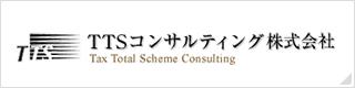 事業承継・企業再編など経営コンサルティングなら|TTSコンサルティング株式会社 福岡