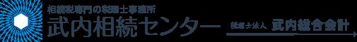 福岡の相続税申告・相続税対策・無料相談は相続税専門『相続・資産税課』