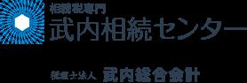 福岡の相続税申告・相続税対策・無料相談は相続税専門『武内相続センター』