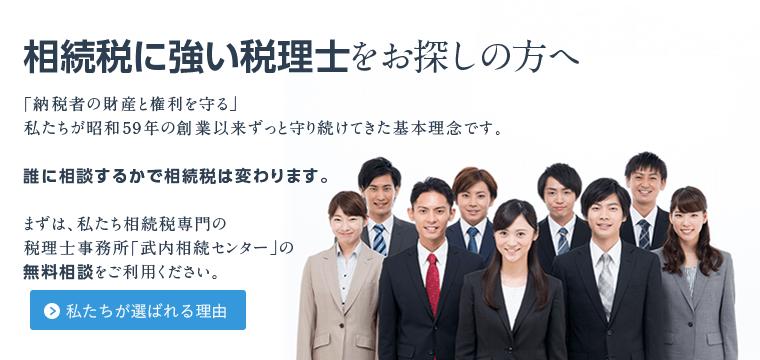 いま、相続問題に悩まされている人が福岡で増えています。まずはお気軽に、相続に強い相続・資産税課へご相談ください。