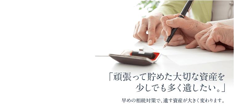 福岡でも早めの相続対策で、遺す資産が大きく変わります。