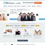 相続・資産税課ウェブサイトリニューアルイメージ