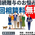 福岡中央郵便局/博多郵便局でデジタルサイネージCMを放映イメージ